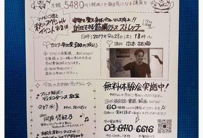 【秋のスペシャルイベント第2弾!!】