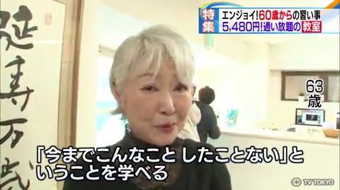 テレビ東京「ゆうがたサテライト」にてマナビバ池上が紹介されました!