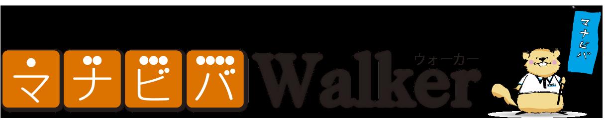 マナビバWalker