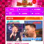 本日テレビ東京のカラオケバトルに。。