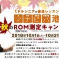 ROM測定キャンペーン