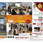戸越銀座「クリスマスキャンペーン」