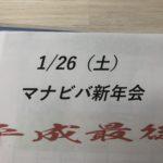 平成最後の新年会♩