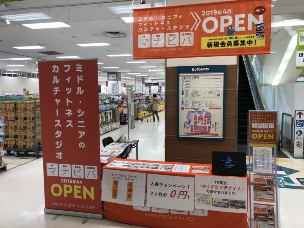 マナビバ川崎店