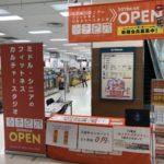 川崎店オープンまであと少し!新兵器導入!