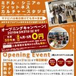 マナビバ3号店 川崎にオープンします!
