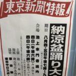 池上本門寺納涼盆踊り大会!