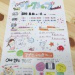 8月10日・11日は川崎スタジオ体験ワークショップ開催します!