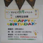 今日でマナビバ戸越銀座スタジオ1歳です☆
