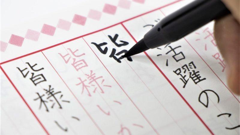 高齢者の脳活はペン字で。脳はいつまでも若返る!