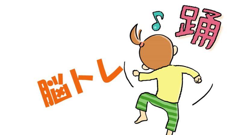 高齢者に最高の脳トレはダンス!ダンスで脳をフル稼働させましょう!
