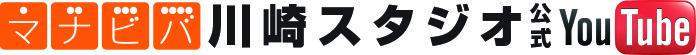 マナビバ川崎スタジオ公式YouTubeチャンネル