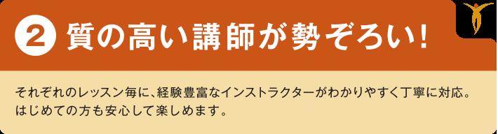02質の高い講師が勢ぞろい!